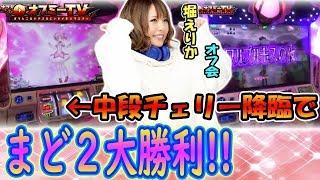 5月26日『マルハン富山インター店』にて「堀えりか」パチスロオフ会を開...