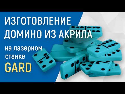 Изготовление Настольной Игры Домино | Из Акрила - На Лазерном Станке Gard