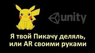 Дополненная реальность на Unity3D для новичков. Augmented Reality [ThrillaBit Cafe]