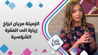 الزميلة مريان ابزاخ - زيارة الى الفقرة الشركسية في برنامج حلوة يا دنيا