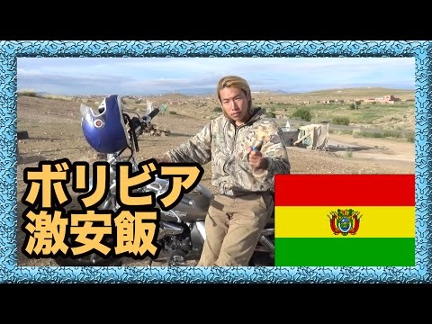 【激安飯】遂にボリビアへ入国!!!【南米縦断#21】