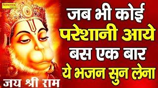 जब भी कोई परेशानी आये बस एक बार ये भजन सुन लेना   Mehandipur Balaji   Hanuman Chalisa 2021   Balaji