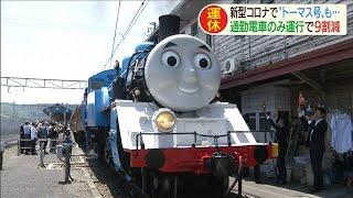 9割が運休・・・人気のトーマス号も 運行は通勤電車2本(20/05/20)