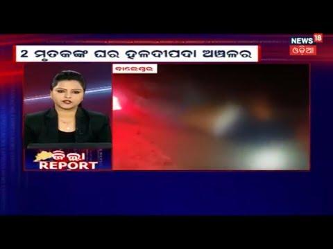 Balasore NH-16 ରେ ଦୁର୍ଘଟଣା : 2 ଜଣ ମୃତ | News18 Odia