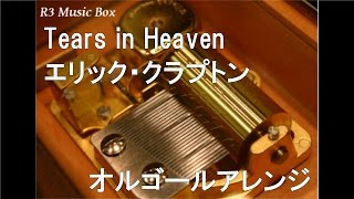 Tears in Heaven/エリック・クラプトン【オルゴール】 (映画「ラッシュ」主題歌)