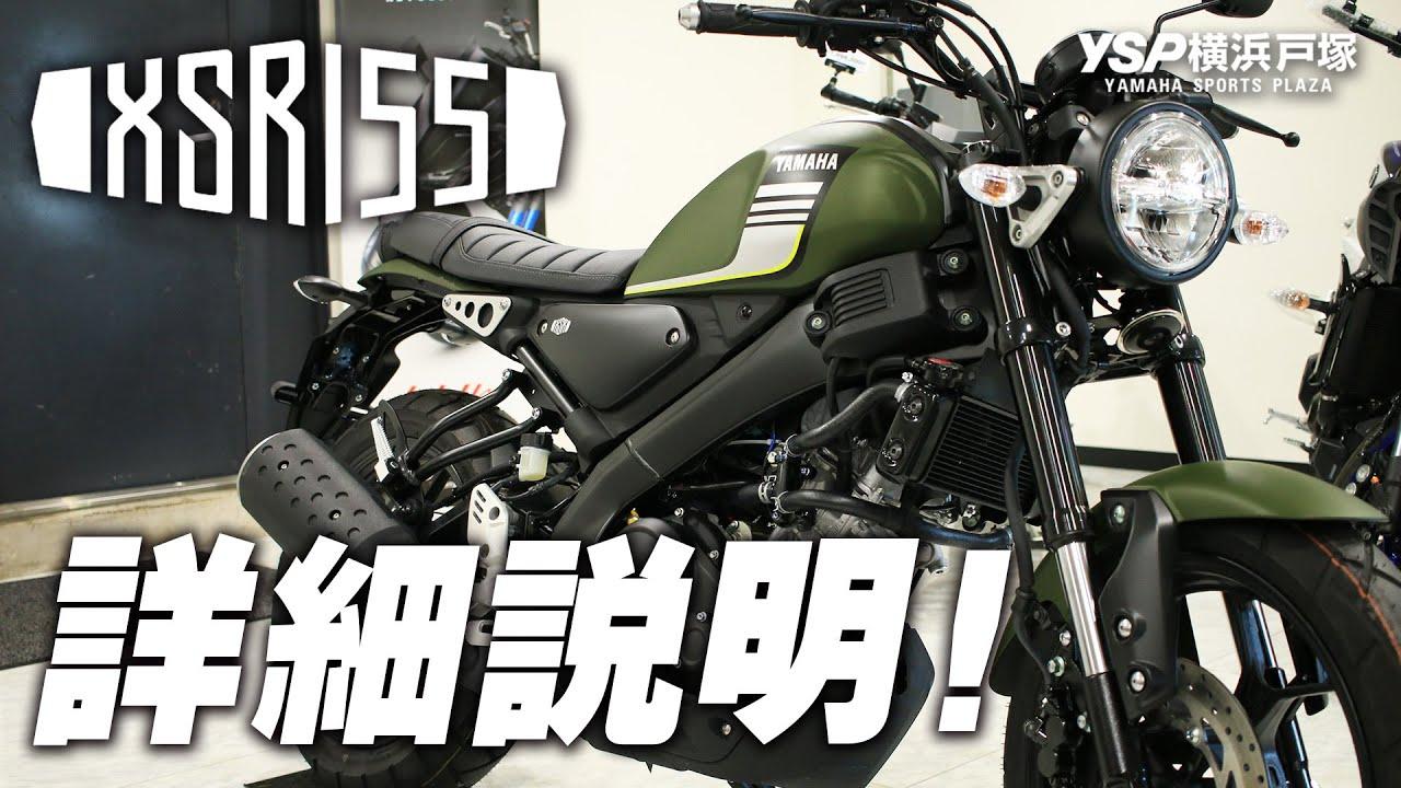 Xsr155 ヤマハ