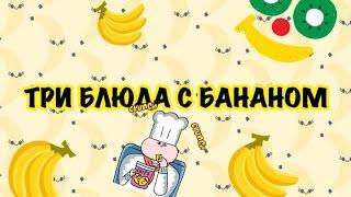 ТРИ БЛЮДА С БАНАНОМ!)