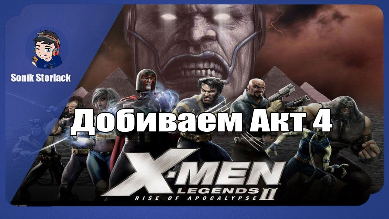 Футбол игровой автомат x men legends 2 rise of apocalypse xbet онлайн]