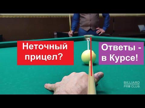 Правильное прицеливание в бильярде. Исправление ошибок в технике Видеокурс с Сергеем Бауровым