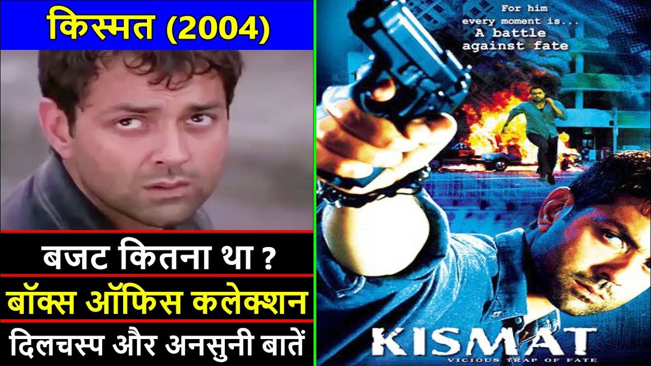 Download Kismat 2004 Movie Budget, Box Office Collection, Verdict and Unknown Facts   Bobby Deol   Priyanka