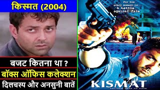Kismat 2004 Movie Budget, Box Office Collection, Verdict And Unknown Facts | Bobby Deol | Priyanka