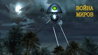 Война Миров / War of the Worlds (The Movies game Machinima)
