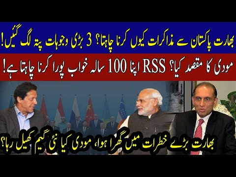 Why India wants to negotiate with Pakistan? | Aizaz Ahmad Chaudhry | 27 April 2021 | 92NewsHD