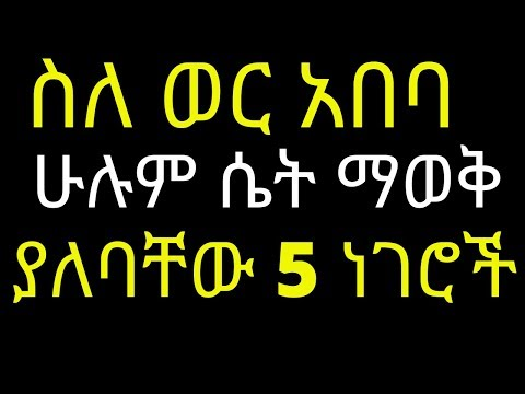 Ethiopia: ስለ ወር አበባ ሁሉም ሴት ማወቅ ያለባቸው 5 ነገሮች | What's Anemia? Causes, Nutritional Requirements |
