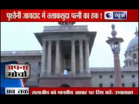 Breaking News: Property rights after divorce! GoM to discuss norms