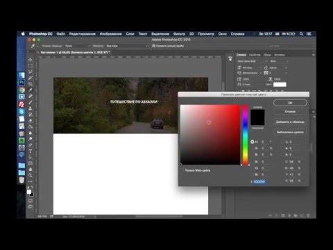 Как затемнить или осветлить фон в фотошопе