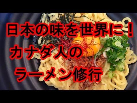 【海外の反応】日本の味を世界に!カナダ人のラーメン修行に海外から様々な反応!俺も申し込もうっと!