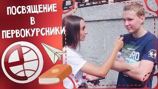 ПОСВЯЩЕНИЕ В ПЕРВОКУРСНИКИ! Экономический факультет ХНУ Каразина cмотреть видео онлайн бесплатно в высоком качестве - HDVIDEO