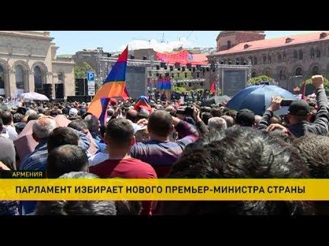 Парламент Армении избирает нового премьер-министра