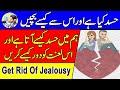 What Is Jealousy | How To Get Rid Of Jealousy In Urdu