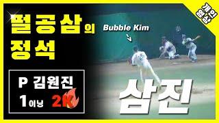 [유니크플레이] 김원진 선수 투수영상   07.16  …