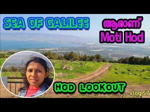 Israel Views| Kinneret (Sea Of Galilee)| Hod Lookout| Who Is Moti Hod? | @SanJo Vlogs |Vlog:57|Ep:2