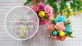Обзор. Пасхальные букеты из мыла в кружке. ???? Цветы, цыплята, яйца и верба в одном букете!
