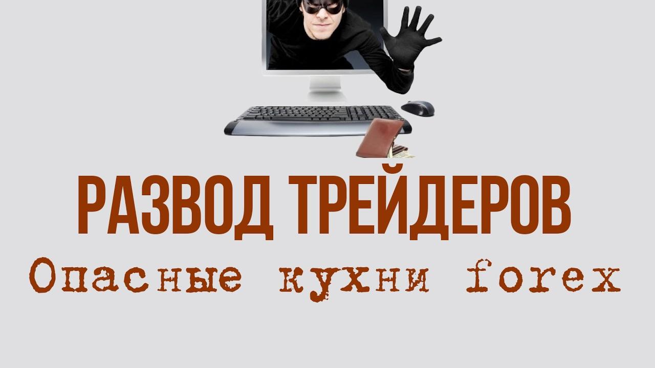 Разводы на форекс газета онлайн работа уфа