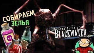 The Curse of Blackwater #4 ЧТОБЫ ПУКАТЬ ДОЛГО И СЧАСТЛИВО