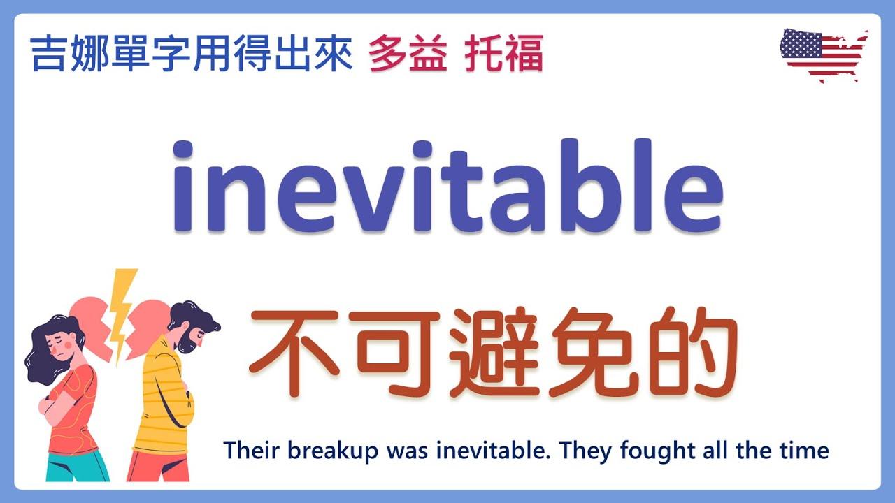 不可避免的英文 inevitable 發音與例句 | 多益單字 | 托福單字 | 背單字 | 英文單字學習 | inevitable 英文例句 | 吉娜單字用得出來 | 吉娜英文