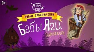 Новые приключения Бабы Яги - Цирковое шоу - Цирк Чудес