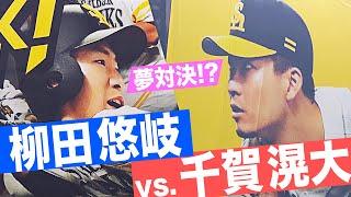 【夢対決!?】千賀滉大 vs 柳田悠岐