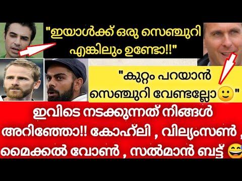Download മൈക്കൽ വോണിന്റെ വായടപ്പിച്ചു😅  വമ്പൻ വാക് പോര്🔥 Kohli vs Williamson  Cricket News Malayalam  
