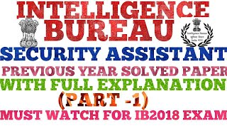 INTELLIGENCE BUREAU IB SECURITY ASSISTANT PREVIOUS YEAR QUESTION PAPER SOLVED #IBrecruitment2018