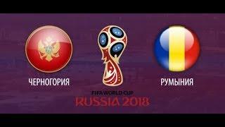 Черногория Румыния прогноз на чм 2018