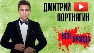 Вся правда о Дмитрие Портнягине (Трансформатор)
