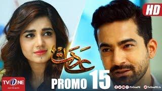connectYoutube - Aadat   Episode 15  Promo   TV One Drama