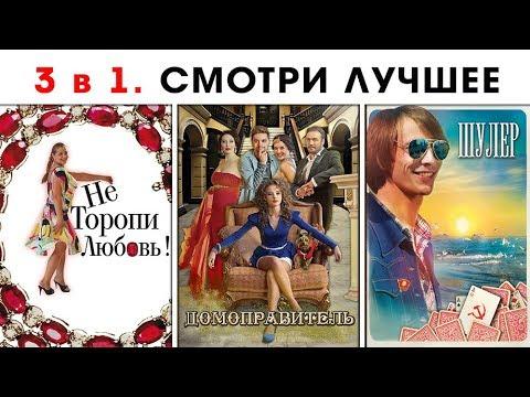шулер сериал онлайн 2017 все серии бесплатно