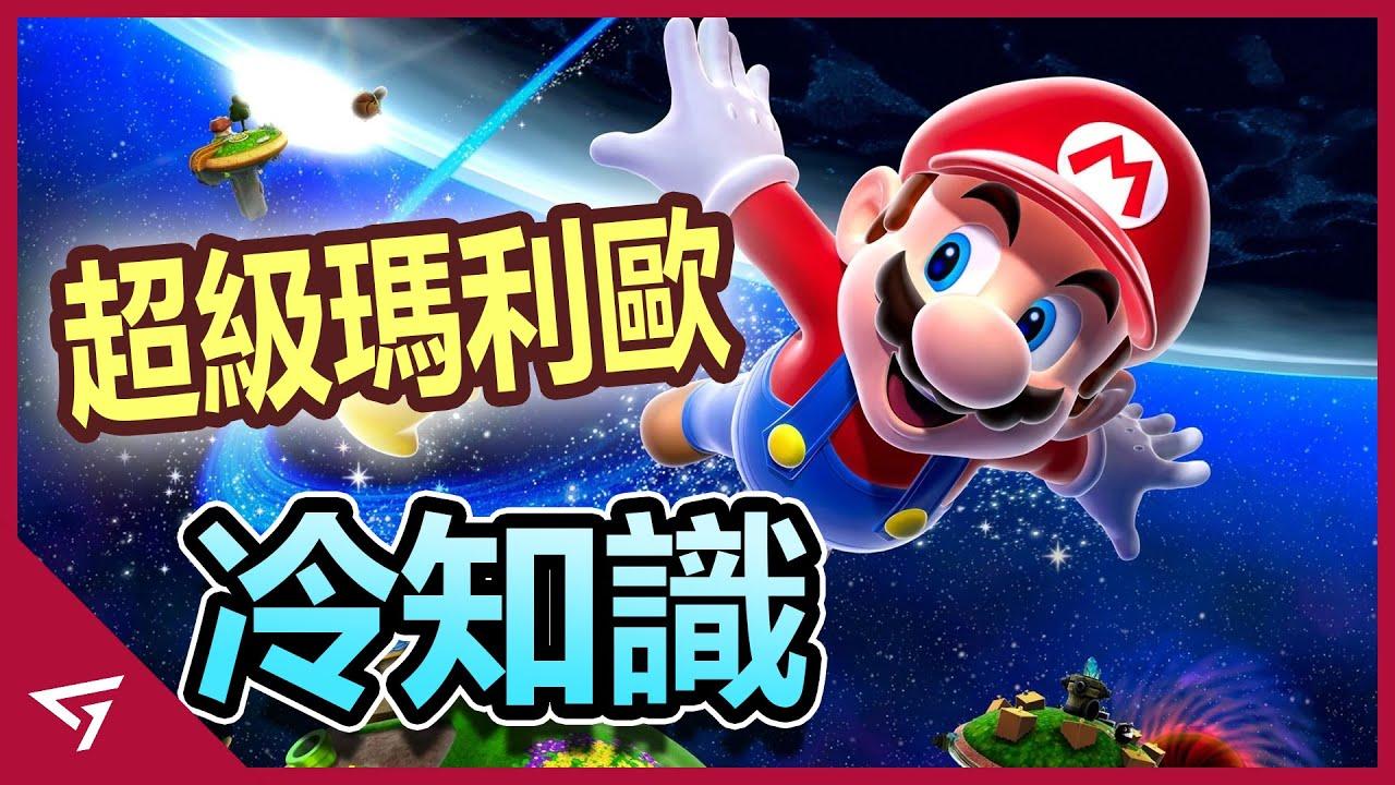 【超級瑪利歐 Super Mario】你所不知道的冷知識
