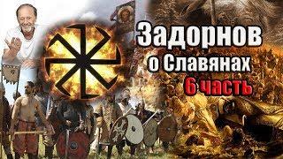 Задорнов Об истории Руси (Неформат) Часть 6