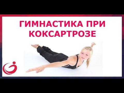 Гимнастика при коксартрозе лежа на животе - YouTube