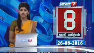 News @ 8 PM | News7 Tamil | 26/08/2016
