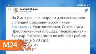 Пять станций Сокольнической линии возобновят работу 23 февраля - Москва 24