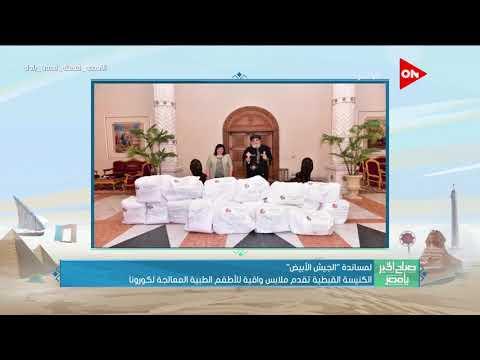 صباح الخير يا مصر - الكنيسة القبطية تقدم ملابس واقية للأطقم الطبية المعالجة لكورونا