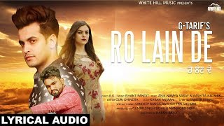 Ro Lain De (Lyrical Audio) G Tarif | New Punjabi Sad Song 2018 | White Hill Music