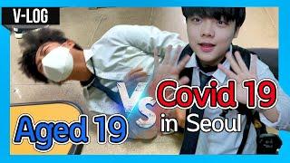 [코로나19 Vlog] 서울 사는 고3의 리얼한 학교 …