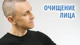 ОЧИЩЕНИЕ ЛИЦА - Уход за мужской кожей(, 2016-06-05T07:03:23.000Z)
