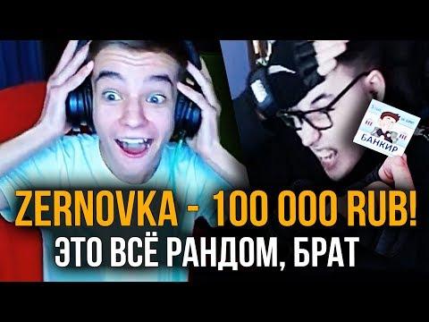Видео: РАНДОМ ОПРЕДЕЛИТ РАЗМЕР ДОНАТА 2
