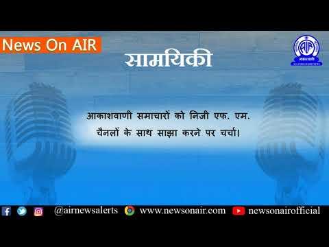 सामयिकी (08/01/2019): आकाशवाणी समाचारों को निजी FM. चैनलों के साथ साझा करने पर चर्चा।