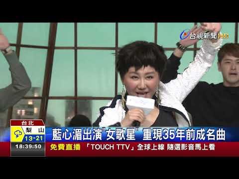 藍心湄出演女歌星重現35年前成名曲